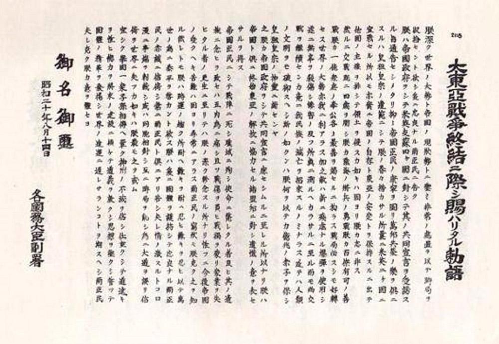 Quatro anos mais tarde, em 1949, o soldado Yūichi Akatsu decidiu se afastar do grupo e viveu sozinho por seis meses antes de se render ao Exército das Filipinas em março de 1950. Encontrado, o japonês informou às autoridades que seus companheiros acreditavam que a guerra continuava e que não se renderiam tão facilmente.